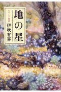 地の星の本