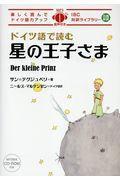 ドイツ語で読む星の王子さまの本