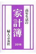 高年生活の家計簿 2018年の本