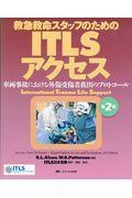 第2版 救急救命スタッフのためのITLSアクセス