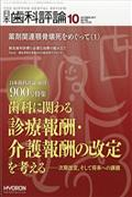 日本歯科評論 2017年 10月号の本