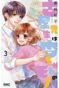 古屋先生は杏ちゃんのモノ 3の本