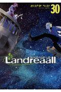 Landreaall 30の本