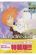 特装版 Landreaall 30の本