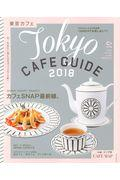 東京カフェ 2018