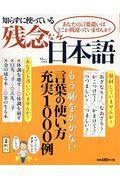 知らずに使っている残念な日本語