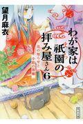 わが家は祇園の拝み屋さん 6の本