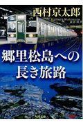 郷里松島への長き旅路の本