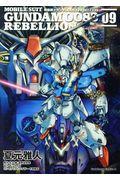 機動戦士ガンダム0083 REBELLION 09の本