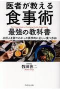 医者が教える食事術最強の教科書の本