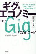 ギグ・エコノミーの本