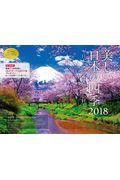 美しい日本の四季~日本でいちばん美しい村~カレンダー 2018の本