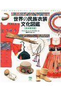 世界の民族衣装文化図鑑の本