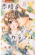 恋降るカラフル〜ぜんぶキミとはじめて〜 8の本