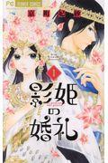 影姫の婚礼 1の本