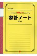 細野真宏のつけるだけで「節約力」がアップする家計ノート 2018の本