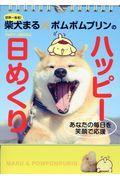 世界一有名!柴犬まる×ポムポムプリンのハッピー日めくり