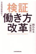 検証働き方改革の本