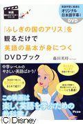 『不思議の国のアリス』を観るだけで英語の基本が身につくDVDブックの本