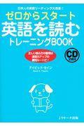 ゼロからスタート英語を読むトレーニングBOOKの本