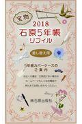石原5年帳リフィル 2018