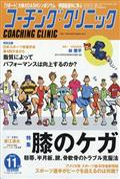 COACHING CLINIC (コーチング・クリニック) 2017年 11月号...