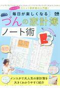 づんの家計簿ノート術の本