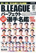B.LEAGUEパーフェクト選手名鑑 2017−2018の本
