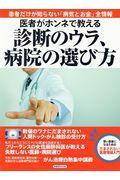 医者がホンネで教える診断のウラ、病院の選び方の本