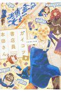 ガイコツ書店員本田さん 3の本