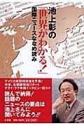 池上彰の「世界がわかる!」の本