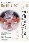 保育ナビ 第8巻第8号(11 2017)