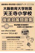 大阪教育大学附属天王寺小学校徹底対策問題集 平成30年度版