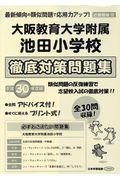 大阪教育大学附属池田小学校徹底対策問題集 平成30年度版