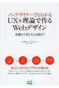 ノンデザイナーでもわかるUX+理論で作るWebデザインの本
