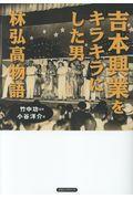 吉本興業をキラキラにした男林弘高物語の本