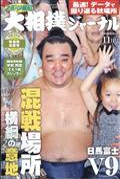 NHK大相撲ジャーナル 2017年 11月号