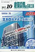 建築設備と配管工事 2017年 10月号の本