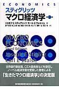 第3版 マクロ経済学の本