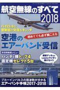 航空無線のすべて 2018の本