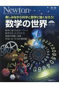増補第2版 数学の世界