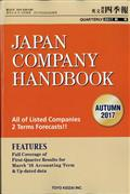 JAPAN COMPANY HANDBOOK (ジャパンカンパニーハンドブック) 会社四季報英文版 2017年 10月号の本