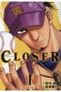 CLOSER 1