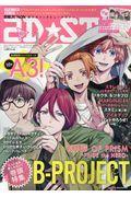 2D☆STAR Vol.8の本