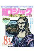 難問ロジックコレクション 10の本