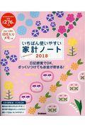 いちばん使いやすい家計ノート 2018の本