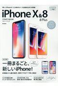 iPhone10/8/8Plusスタートブック