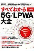 すべてわかる5G/LPWA大全 2018の本