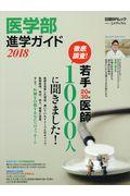 医学部進学ガイド 2018の本