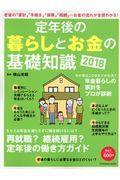 定年後の暮らしとお金の基礎知識 2018の本